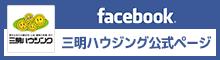 三明ハウジングFacebookページ